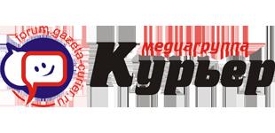 Форум медиагруппы «Курьер»