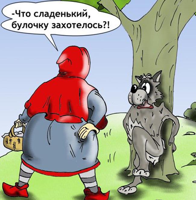 karikatura-pro-krasnuyu-shapochku_(boris-demin)_21750.jpg